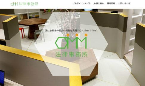 大塚和成弁護士が所属するOMM法律事務所の画像