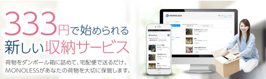 MONOLESSのイメージ画像