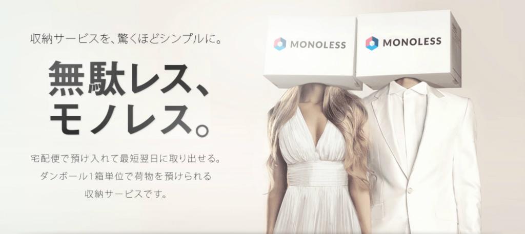 MONOLESSの画像