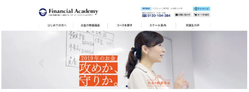 ファイナンシャルアカデミーのサイト画面