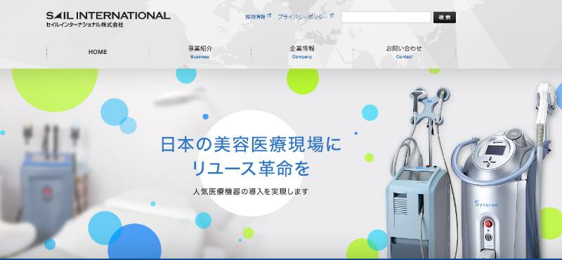 セイルインターナショナル株式会社/坂口時彦のサイトトップ画面