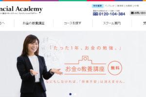 ファイナンシャルアカデミーのサイトトップ画面