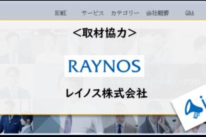 レイノスの公式サイト画面