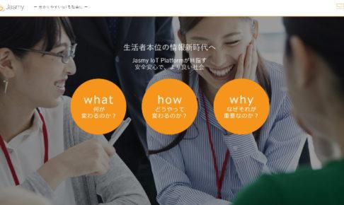 ジャスミー株式会社のサイトトップ画像
