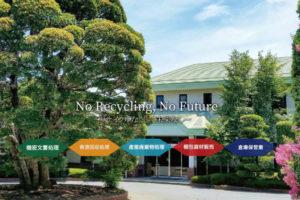 永田紙業のサイトトップ画面