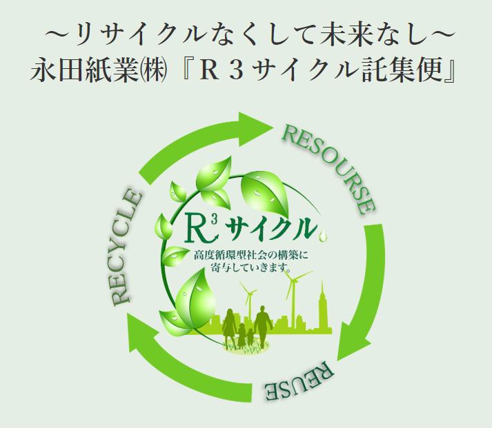 永田紙業のR3