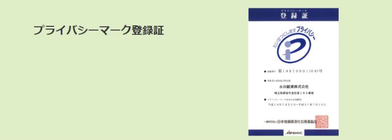 永田紙業のPマーク