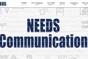 ニーズコミュニケーションのサイト画面