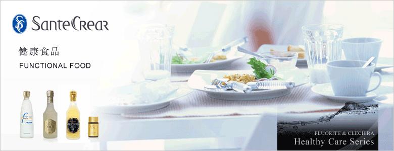 サンテクレアールの健康食品事業