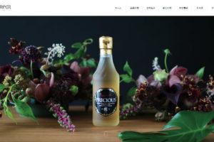 サンテクレアールのサイト画面