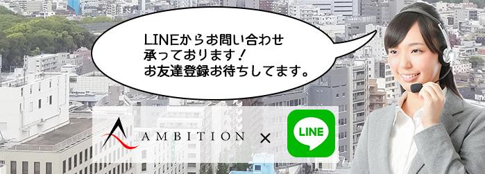 株式会社AMBITION(アンビション)のLINE