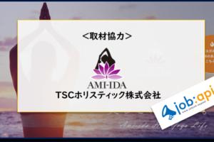 アミーダの公式サイトトップ画面