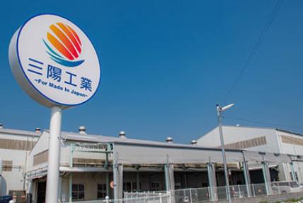 三陽工業株式会社の外観