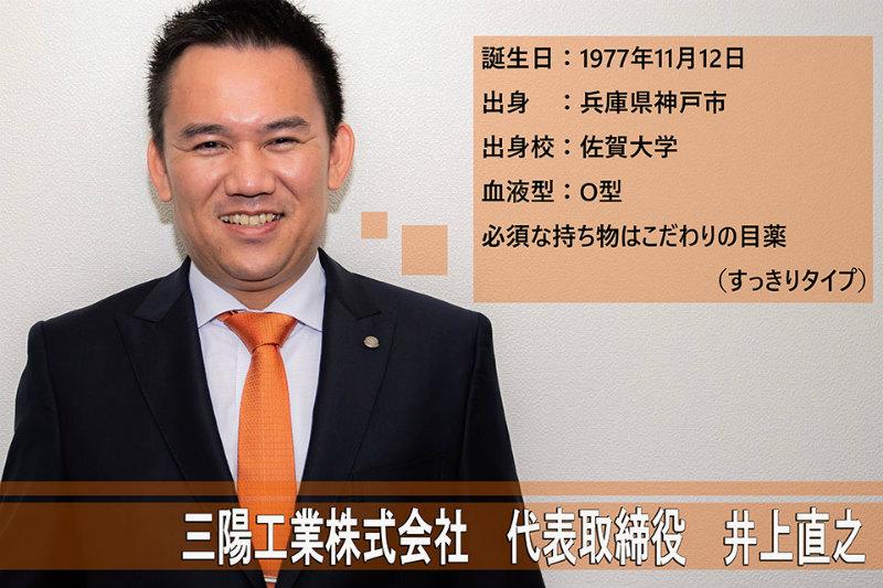 三陽工業株式会社の社長顔画像