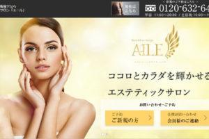エール(AILE)のホームページ画面