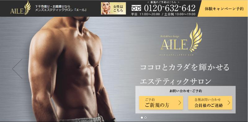 エール(AILE)メンズのサイト画面