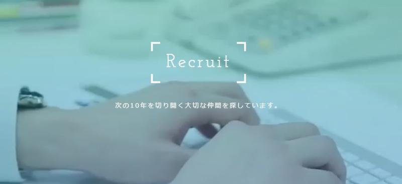 ファイナンシャルアカデミーの採用サイト画面