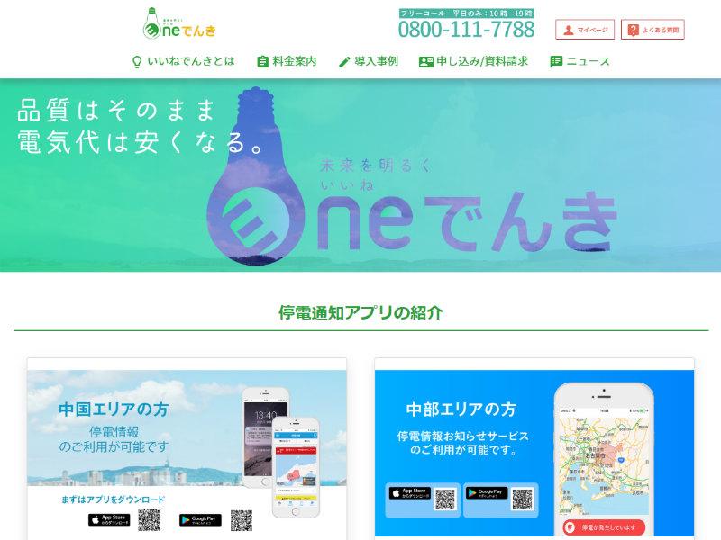Ene電気(いいね電気)のサイトトップ画面