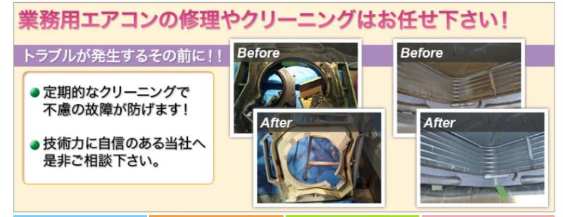 日本ティピカルのエアコン修理業務