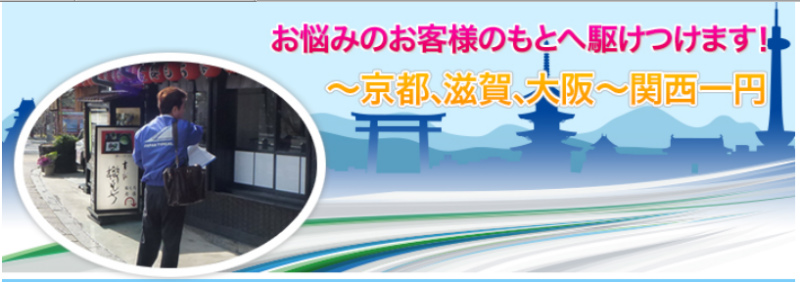 日本ティピカルの対応エリア