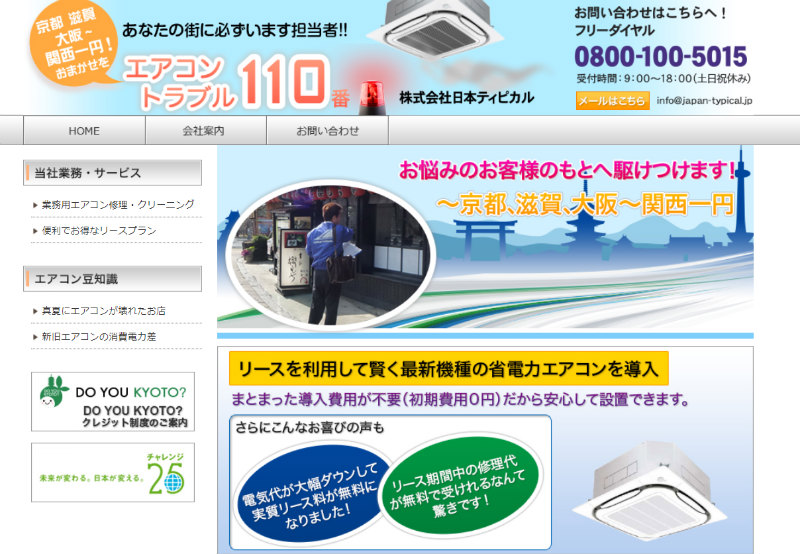 日本ティピカルのサイト画面画像