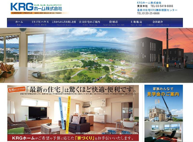 KRGホームのサイトトップ画面
