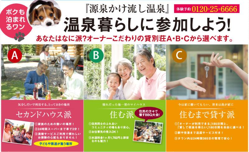 KRGホームの貸し別荘広告