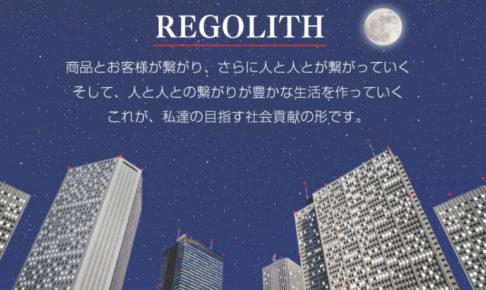 株式会社REGOLITHのサイトトップ画像