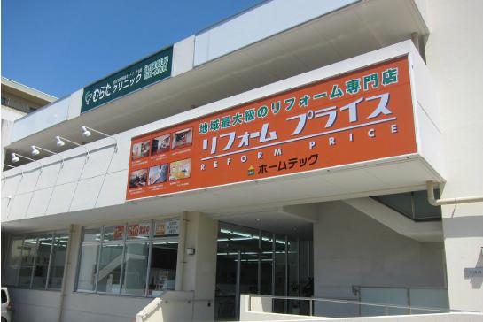 ホームテック(リフォームプライス)の横浜店外観