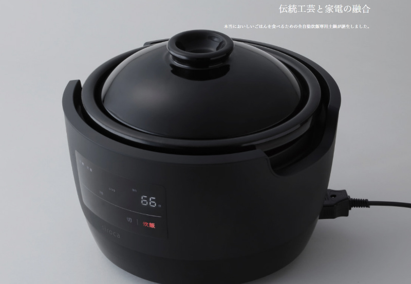 シロカの土鍋炊飯器「かまどさん電気」