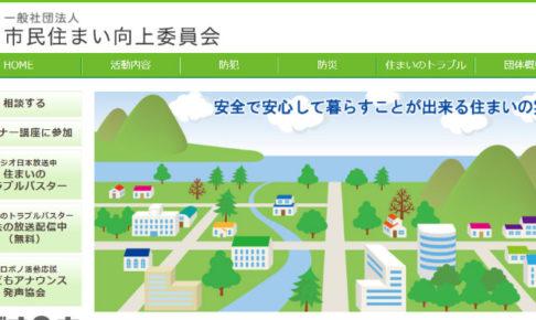 市民住まい向上委員会サイト画面