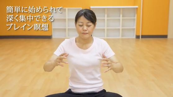イルチブレインヨガのブレイン瞑想