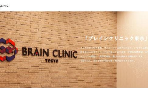 ブレインクリニック東京のサイト画像