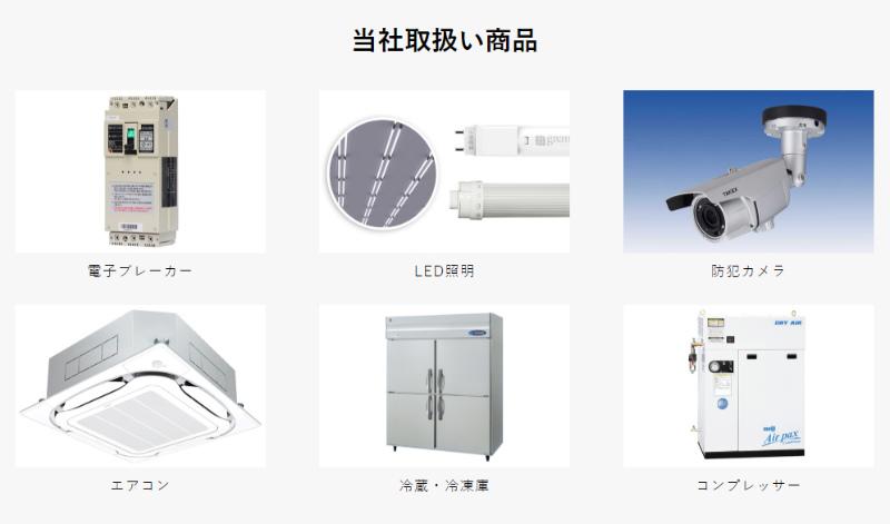 株式会社GRコンサルティングの取り扱い製品