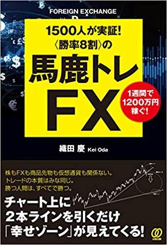 織田慶さんの書籍「馬鹿トレFX」