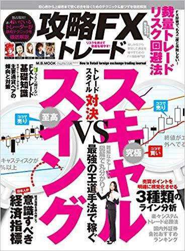 織田慶さんの著書「攻略FXトレード」