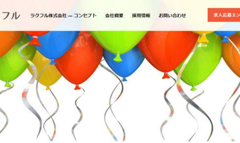 ラクフル株式会社のHPトップ画像