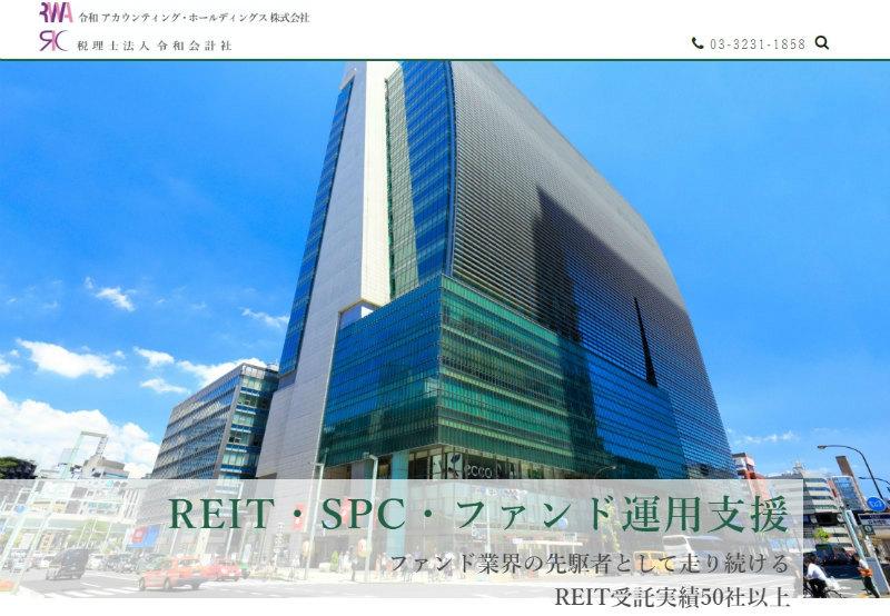 令和会計社のホームページトップ画像