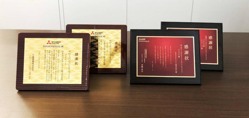 日本エコエネシステムの三菱電機住宅用太陽光販売コンテスト受賞盾