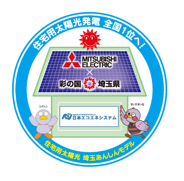 埼玉あんしんモデルのロゴ