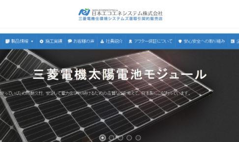 日本エコエネシステムのサイトトップ画像