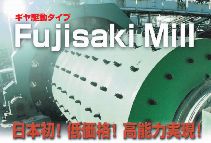 藤崎興産の粉砕機製品画像