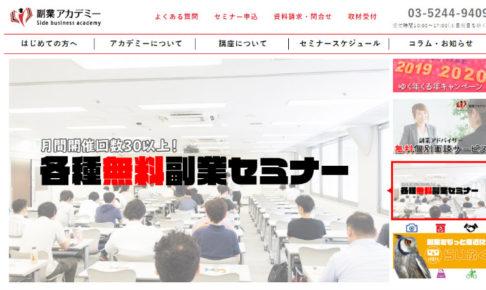 副業アカデミーのサイトトップ画像