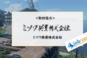 ミツワ興業のHPトップ画面