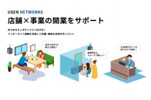 USEN NETWORKSのトップ画像