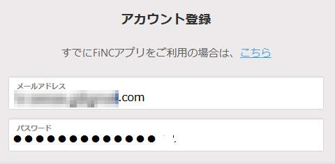 FiNCのアカウント登録画面