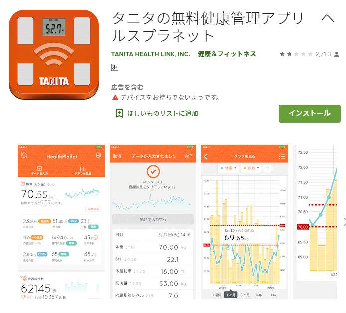 """タニタの無料健康管理アプリ""""ヘルスプラ"""""""