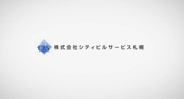 シティビルサービス札幌のロゴマーク