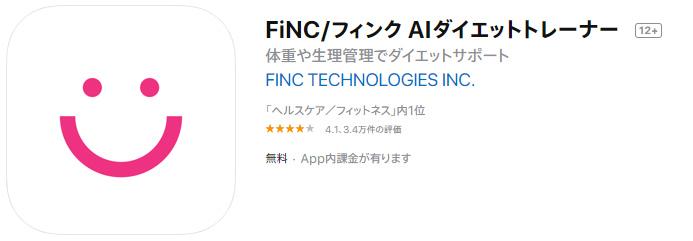 FiNCアプリ