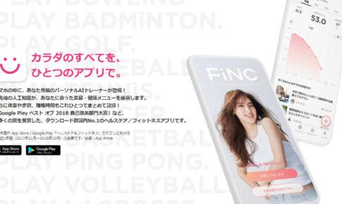 FiNC(フィンク)のサイトトップ画像